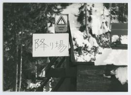 Unloading Sign at top of Olive Chair in Japanese